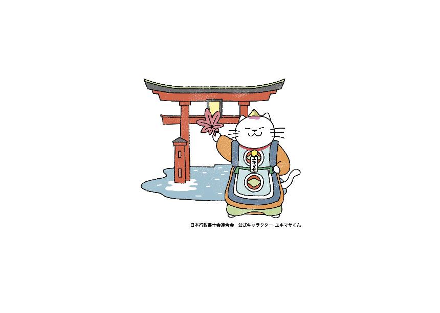 広島県で酒販免許を取得するならリーガルプラザへ!