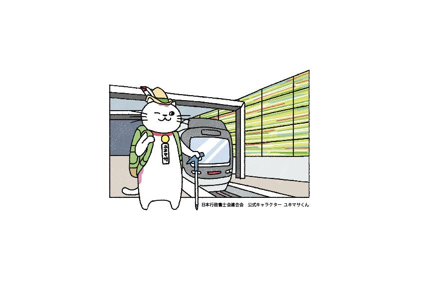 富山県で酒販免許を取得するならリーガルプラザへ!