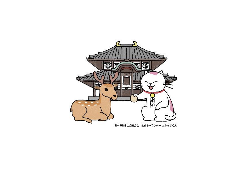 奈良県で酒販免許を取得するならリーガルプラザへ!