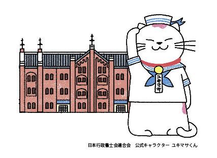 神奈川県で酒販免許を取得するならリーガルプラザへ!