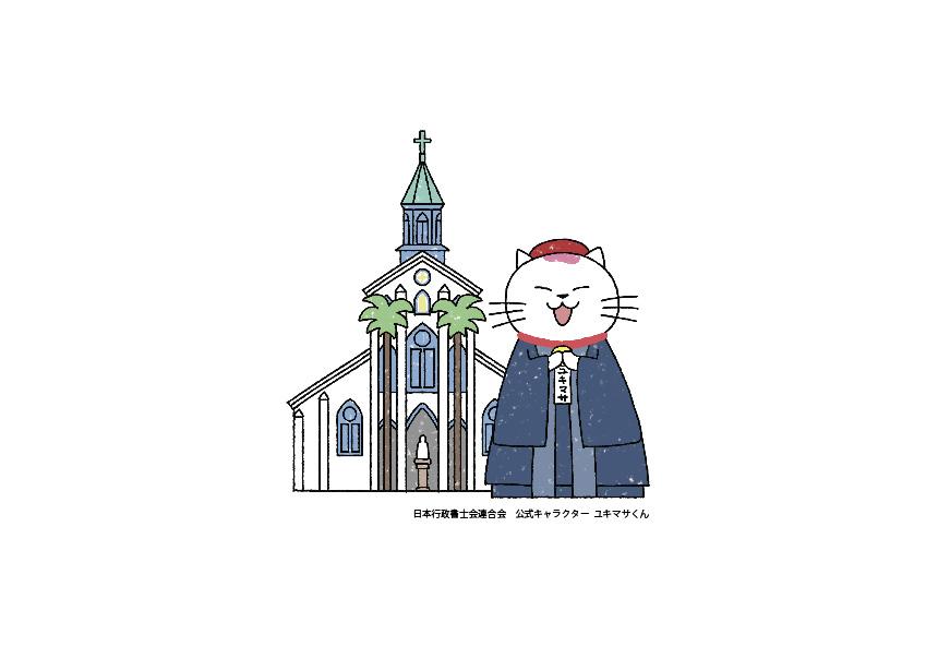 長崎県で酒販免許を取得するならリーガルプラザへ!
