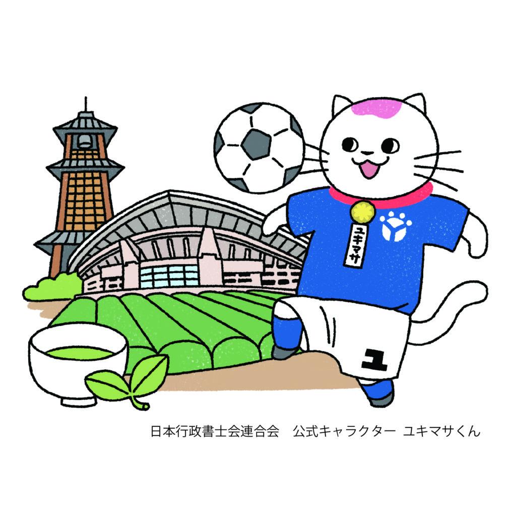 埼玉県で酒販免許を取得するならリーガルプラザへ!