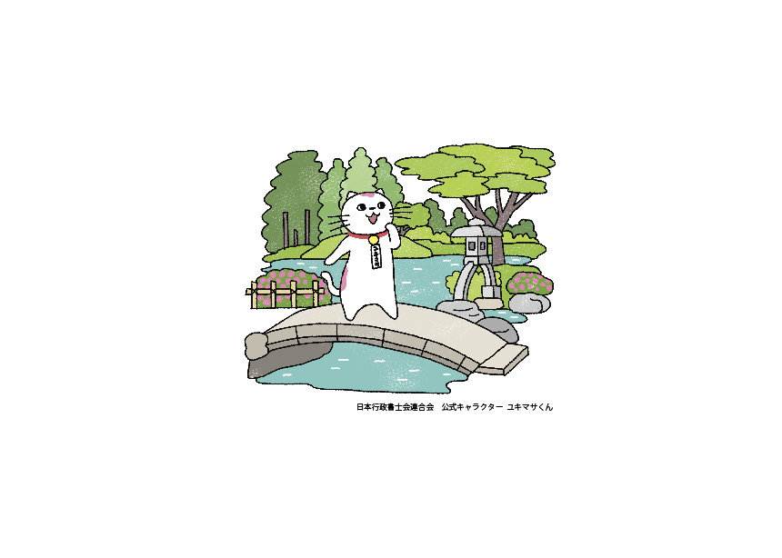 石川県で酒販免許を取得するならリーガルプラザへ!