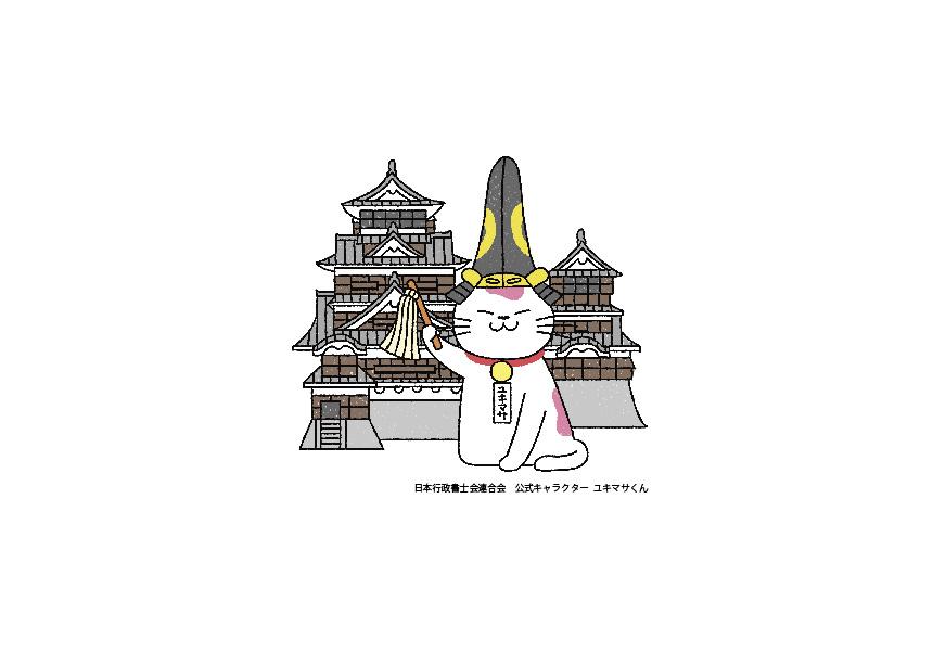 熊本県で酒販免許を取得するならリーガルプラザへ!