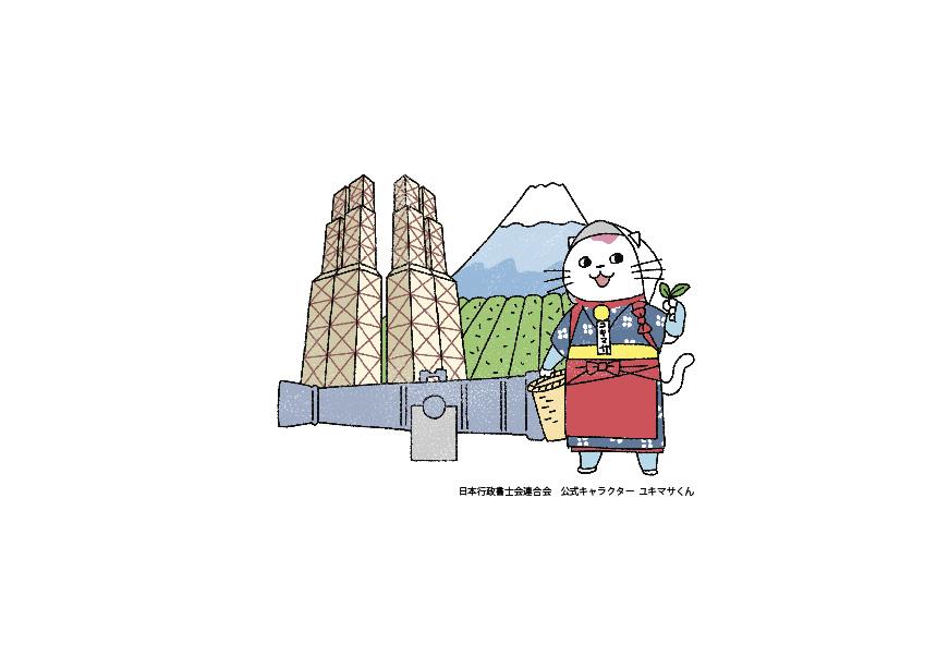 静岡県で酒販免許を取得するならリーガルプラザへ!