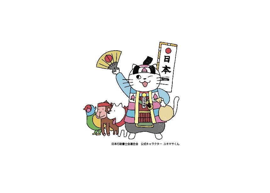 岡山県で酒販免許を取得するならリーガルプラザへ!