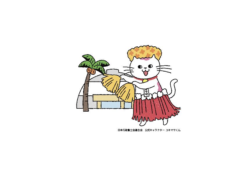 福島県で酒販免許を取得するならリーガルプラザへ!