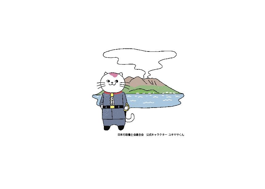 鹿児島県で酒販免許を取得するならリーガルプラザへ!