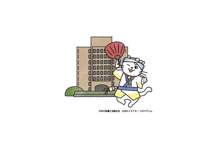 徳島県で酒販免許を取得するならリーガルプラザへ!