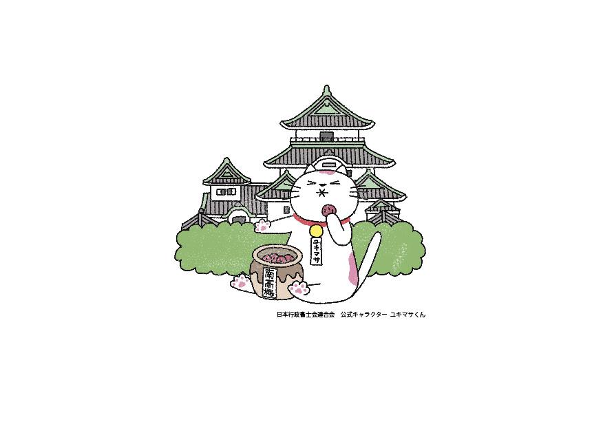 和歌山県で酒販免許を取得するならリーガルプラザへ!